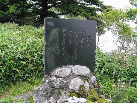 剣山・殉難碑: 山野草、植物めぐ...
