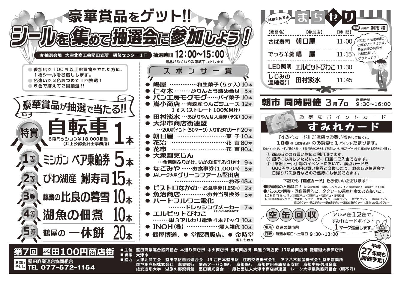 第7回堅田100円商店街-チラシ裏