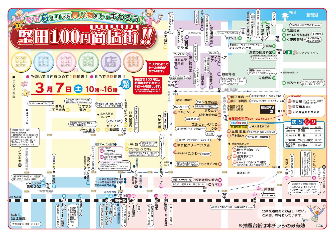 第7回堅田100円商店街-チラシ表